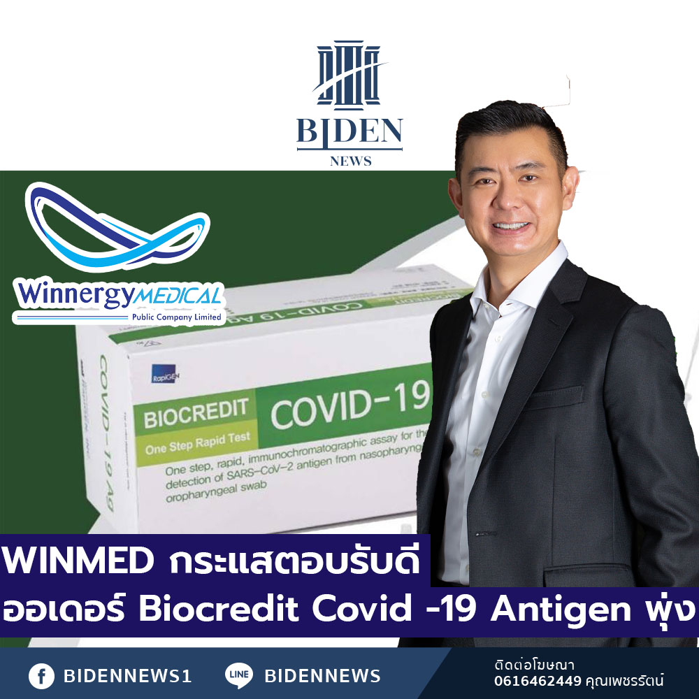 WINMED กระแสตอบรับดี ออเดอร์ Biocredit Covid -19 Antigen พุ่ง - Biden-news    หมาป่าแห่งวอลล์สตรีท